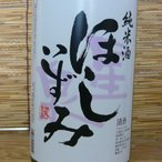 ほしいずみ純米酒 愛知のお酒 1800ml