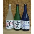 蓬莱泉 空・美・和(生)720ml飲み比べセット(箱なし)クール便