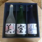 蓬莱泉の限定品「空」と「美」・「和」の箱入りギフトセット
