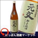 特別本醸造原酒 元文 720ml