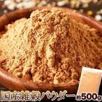 お徳用 発酵焙煎!!国産雑穀パウダー500g メーカー直送