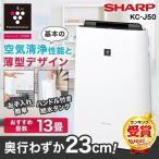 空気清浄機 シャープ SHARP 加湿器 プラズマクラスター7000 ( 空気清浄23畳 加湿14畳 ) ホワイト系 PM2.5対応 KCJ50 KC-J50