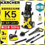 高圧洗浄機 (ケルヒャー) K5サイレントカー&ホームキット(東日本・50HZ)