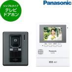 PANASONIC VL-SZ30KL カラーテレビドアホン(録画機能搭載シンプルタイプ)