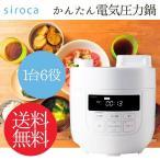 シロカ(siroca) SP-D131-W ホワイト クックマイスター 電気圧力鍋 (スロー調理機能付き) SPD131W