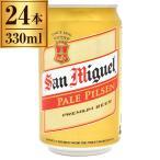 サンミゲール 330ml ×24缶