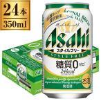 Yahoo!プレモア酒販アサヒ スタイルフリー缶 350ml ×24缶