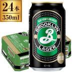 キリン ブルックリン ラガー 缶 350ml ×24缶