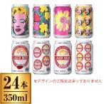 【第一弾】キリンラガー アンディー・ウォーホルデザインパッケージ 1  350ml ×24缶