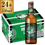 キリン ブルックリン ラガー 瓶 330ml ×24本