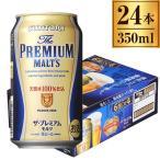 サントリー ザ・プレミアム・モルツ缶 350ml ×24缶