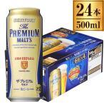 サントリー ザ・プレミアム・モルツ缶 500ml ×24缶