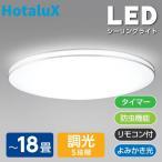 NEC HLDZG1862 LIFELED'S 洋風LEDシーリングライト(〜18畳/昼光色/調光) リモコン付き