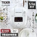 タイガー 圧力IH炊飯ジャー 炊きたて JPC-A102-WE 炊飯器