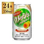 チョーヤ梅酒 酔わないウメッシュ缶 350ml缶 ×24