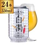 日本ビール 白濁 330ml ×24本