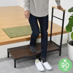 玄関台 踏み台 幅90cm 手すり 手すり付き 玄関 ステップ コンパクト