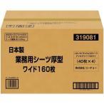 コーチョー 日本製 業務用犬用トイレシーツ 厚型 ワイド 160枚入り