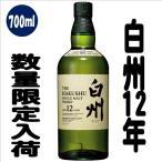 サントリー白州12年700ml【シングルモルトウイスキー】【アルコール分43%】【専用箱入り】