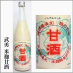 ノンアルコール武勇 米麹甘酒 糖類無添加 720ml  (茨城県結城市)