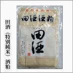 2016年 田酒  酒粕 (特別純米) 500g  [青森県]