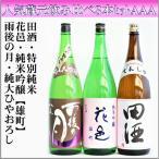 人気蔵元飲み比べ3本AAA 1.8L×3本(花邑・純米吟醸/雄町&田酒・特別純米&雨後の月ひやおろし)