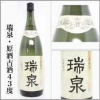 泡盛 瑞泉 原酒古酒 43度 1.8L (沖縄県)