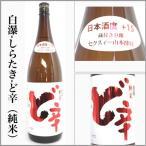白瀑 ど辛 純米酒  1.8L (秋田県山本郡)