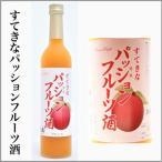 もぎたて果汁をたっぷり使った すてきなパッションフルーツ酒 500ml (埼玉県)