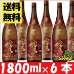ショッピング赤霧島 「送料無料」   「赤霧島」 25度 1800ml 6本セット 霧島酒造 芋焼酎