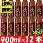 2017年秋出荷版 「送料無料」   「赤霧島」 25度 900ml 12本セット 霧島酒造 芋焼酎