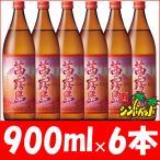 「茜霧島」 25度 900ml 6本セット 霧島酒造 芋焼酎