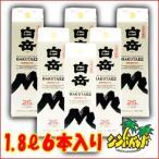 白岳 1800mlパック 「6本セット」 米焼酎 高橋酒造 【熊本県】