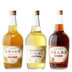 「ハーブの恵み 700ml + 琥珀生姜酒 700ml + 高麗人参酒 700ml」 合計3本セット