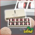 「甕雫 ボンボンショコラ」 京屋酒造 宮崎県 チョコレート菓子