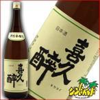 青島酒造 「喜久酔(きくよい) 特別本醸造1800ml」 日本酒 清酒