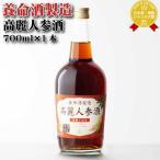 養命酒 「高麗人参酒」 15度 700ml 養命酒製造株式会社 リキュール