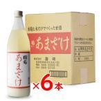 「国菊甘酒」 (くにぎく あまざけ) 900ml 6本セット 「福岡県」 (株)篠崎