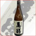 万膳酒造 「萬膳」 (まんぜん) 鹿児島県 数量限定販売品