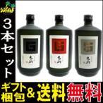 ショッピング赤霧島 焼酎霧島酒造「吉助・赤・黒・白720ml3本セット」720ml瓶