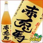 濱田酒造 「赤兎馬 柚子梅酒」 (せきとば ゆずうめしゅ) 14度1800ml 人気の焼酎蔵元の梅酒