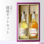 養命酒 「琥珀生姜酒」 「ハーブの恵み」 700ml 2本セット 養命酒製造株式会社 リキュール