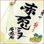 濱田酒造 「柚子 赤兎馬」 (ゆず せきとば) 14度 720ml  人気の焼酎蔵元の柚子酒