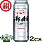 アサヒ スーパードライ  (500ml缶×48本・2ケース)  ビール 送料無料 倉庫出荷