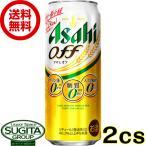 アサヒビール アサヒオフ (500ml缶×48本・2ケース)  新ジャンル 送料無料 倉庫出荷