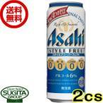 アサヒビール スタイルフリーパーフェクト  (500ml缶×48本・2ケース)  発泡酒 送料無料 倉庫出荷