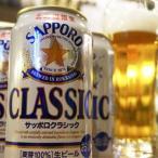 サッポロクラシック 500ml缶1ケース 北海道限定商品