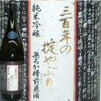 三百年の掟やぶり 純米吟醸 無濾過 槽前原酒720ml