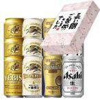 ビール 飲み比べ 350ml・12本【長い間ご苦労さまでした】