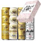 ビール 飲み比べ 350ml・12本【心よりお祝い申し上げます】